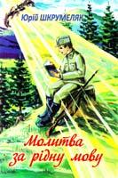 Шкрумеляк Юрій Молитва за рідну мову 978-966-398-072-0