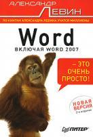 Александр Левин Word - это очень просто! 978-5-91180-911-9