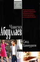 Чингиз Абдуллаев Свод Хаммурапи 978-5-699-29736-8