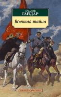 Гайдар Аркадий Военная тайна 978-5-389-12676-3