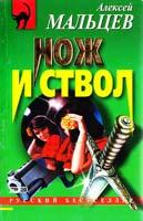 Мальцев Алексей Нож и ствол 5-04-009568-6