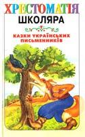 Казки українських письменників 966-7657-85-Х