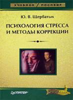 Ю. В. Щербатых Психология стресса и методы коррекции 5-469-01517-3
