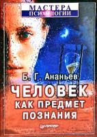 Ананьев Б. Человек как предмет познания 5-272-00315-2