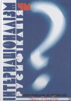 Дзюба Іван Інтернаціоналізм чи русифікація ? 966-518-312-4