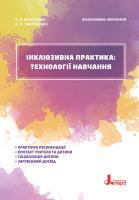 Алла Колупаєва , Оксана Таранченко Інклюзивна практика. Технології навчання 978-966-945-024-1