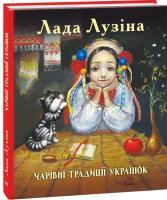 Лузіна Лада Чарівні традиції українок 978-966-03-8053-0