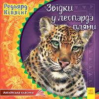Кіплінг Редьярд Звідки у леопарда плями 978-617-09-3205-1
