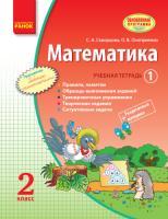 Скворцова С.А., Оноприенко О.В. Математика. 2 класс. Учебная тетрадь: В 3 ч. Часть 1
