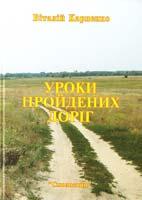 КАРПЕНКО Віталій Уроки пройдених доріг 966-7139-82-4