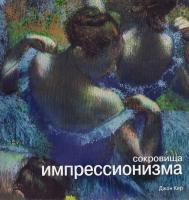 Кер Джон Сокровища импрессионизма (подарочное издание) 978-5-373-02059-6