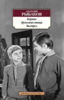 Рыбаков Анатолий Кортик. Бронзовая птица. Выстрел 978-5-389-10219-4