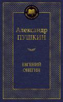 Пушкин Александр Евгений Онегин 978-5-389-04903-1