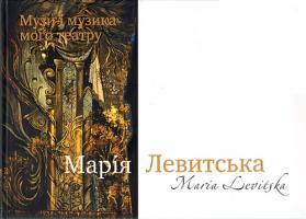 Левитська Марія Музи і музика мого театру 978-966-06-0737-8