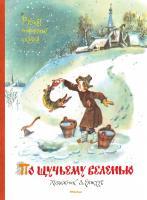 По щучьему веленью. Русские народные сказки (иллюстр. А. Елисеева) 978-5-389-11134-9