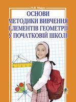 Кіщук Наталія Василівна Основи методики вивчення елементів геометрії у початковій школі 978-966-10-1689-6