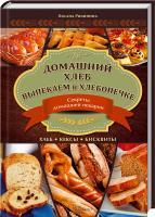 Рябинина Оксана Домашний хлеб. Выпекаем в хлебопечке 978-966-14-6806-0