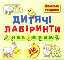 Федосова В. Дитячі лабіринти з наліпками (Свійські тварини 510 наклейок) 978-617-03-0862-7
