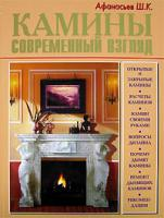 Ш. К. Афанасьев Камины. Современный взгляд 5-93642-056-6