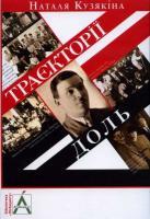 Кузякіна Наталя Траєкторії доль 978-617-569-006-2