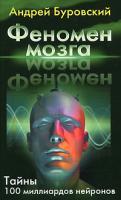 Андрей Буровский Феномен мозга. Тайны 100 миллиардов нейр 978-5-699-45032-9