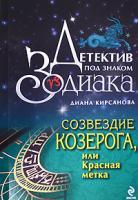 Диана Кирсанова Созвездие Козерога, или Красная метка 978-5-699-32858-1