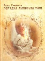 Клименко Люба Пор'ядна львівська пані 978-966-8910-64-7