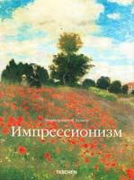 Редактор Инго Ф. Вальтер Импрессионизм. Часть 1. Импрессионизм во Франции 978-5-9794-0111-9