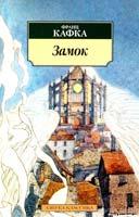 Кафка Франц Замок 978-5-389-04816-4
