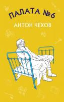 Чехов Антон Палата №6 978-617-7561-00-1