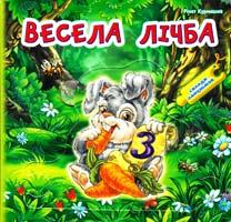 Курмашев Рінат Іесела лічба. Склади ланцюжок. (картонка) 978-966-314-305-7