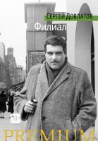 Довлатов Сергей Филиал 978-5-389-10943-8