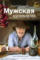 Андрей Макаревич Мужская кулинария 978-5-699-29819-8