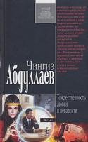 Чингиз Абдуллаев Тождественность любви и ненависти 978-5-699-23080-8