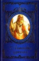 Сост. А. Жемерова Латинские изречения 978-617-594-148-5