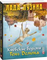 Лузина Лада Киевские ведьмы. Тень Демона 978-966-03-7393-8