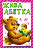 Курмашев Рінат Жива абетка 978-966-313-931-9