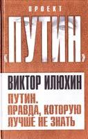Илюхин Виктор Путин. Правда, которую лучше не знать 978-5-4320-0002-6