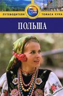 Марк Ди Дука Польша. Путеводитель 978-5-8183-1475-4, 978-1-84157-744-9
