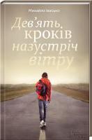 Івасько Михайло Дев'ять кроків назустріч вітру 978-617-12-0845-2
