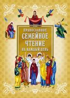 Гиппиус Анна Православное семейное чтение на каждый день 978-5-389-03488-4
