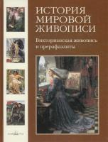 История мировой живописи. Викторианская живопись и прерафаэлиты 978-5-7793-1512-8
