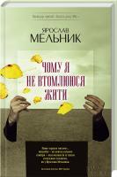 Мельник Ярослав Чому яневтомлююся жити 978-966-14-7840-3