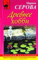 Серова Марина Древнее хобби 978-5-699-48977-0