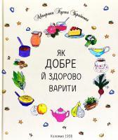 Олена Кисілевська, часопис «Жіноча доля» Як добре й здорово варити 978-966-2644-17-3
