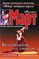 Михаил Март Вальсирующие со смертью 978-5-17-029580-7, 978-5-271-11244-7