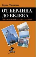 Теплякова Лариса От Берлина до Белека. Советы опытной путешественницы 978-5-389-01179-3