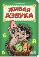 Курмашев Рінат Ферітовіч Живая азбука