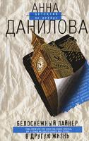 Анна  Данилова Белоснежный лайнер в другую жизнь 978-5-699-23454-7