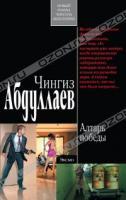 Чингиз Абдуллаев Алтарь победы 978-5-699-48357-0